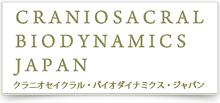 クラニオセイクラル・バイオダイナミクス・ジャパン